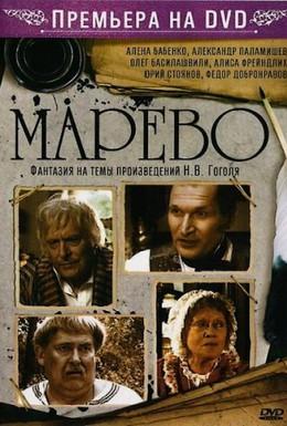 Постер фильма Марево (2008)