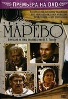 Марево (2008)