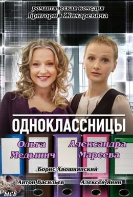 Постер фильма Одноклассницы (2013)