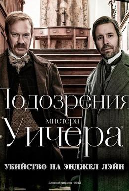 Постер фильма Подозрения мистера Уичера: Убийство на Энджел Лэйн (2013)
