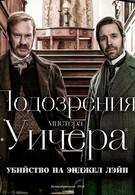 Подозрения мистера Уичера: Убийство на Энджел Лэйн (2013)