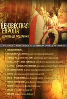 Постер фильма Неизвестная Европа (2012)