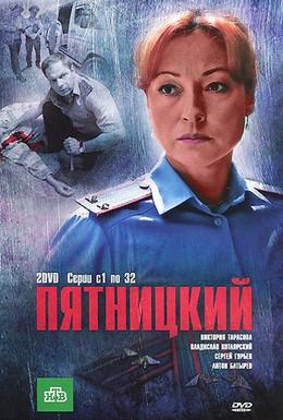 Постер фильма Пятницкий (2011)