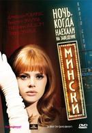 Ночь, когда наехали на заведение Мински (1968)