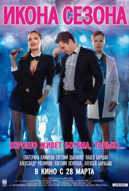 Постер фильма Икона сезона (2013)