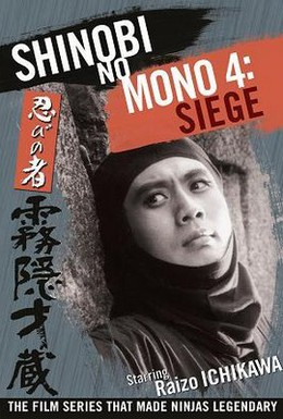 Постер фильма Ниндзя 4 (1964)