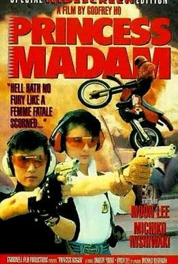 Постер фильма Принцесса мадам (1989)