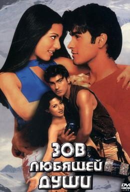 Постер фильма Зов любящей души (2002)