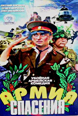 Постер фильма Армия спасения (2000)