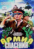 Армия спасения (2000)