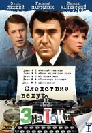 Следствие ведут знатоки: Повинную голову (1971)