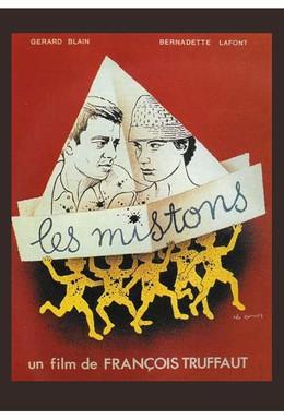 Постер фильма Сорванцы (1957)