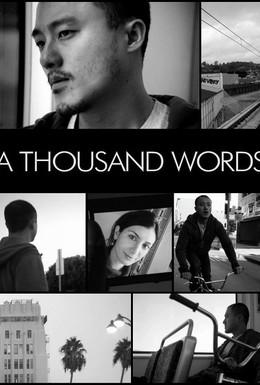 Постер фильма Тысяча слов (2008)