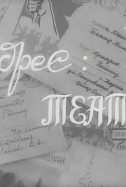 Постер фильма Адрес: театр (1967)
