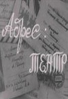 Адрес: театр (1967)