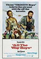 Давайте, ребята (1972)