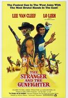 Незнакомец и стрелок (1974)