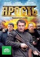 Ярость (2011)