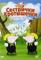 Сестрички кротышечки (2003)
