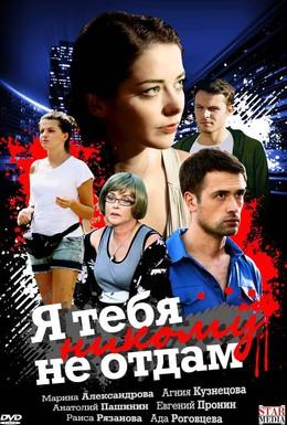 Постер фильма Я тебя никому не отдам (2010)