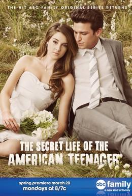 Постер фильма Втайне от родителей (2008)