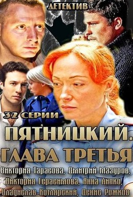 Постер фильма Пятницкий. Глава третья (2013)