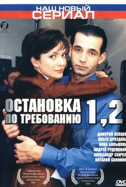 Постер фильма Остановка по требованию 2 (2001)