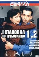 Остановка по требованию 2 (2001)