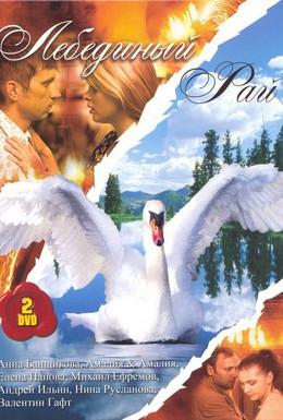 Постер фильма Лебединый рай (2005)