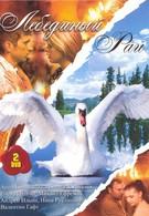 Лебединый рай (2005)