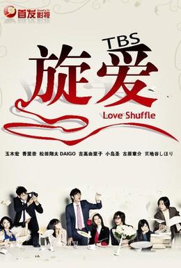 Постер фильма Любовная перетасовка (2009)