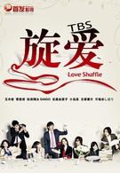 Любовная перетасовка (2009)