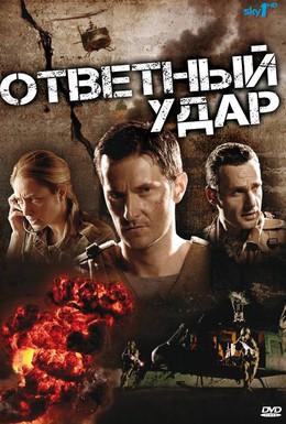 Постер фильма Ответный удар (2012)