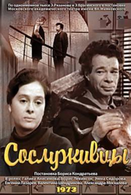 Постер фильма Сослуживцы (1973)
