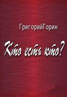 Кто есть кто? (1977)