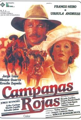 Постер фильма Красные колокола, фильм первый – Мексика в огне (1982)
