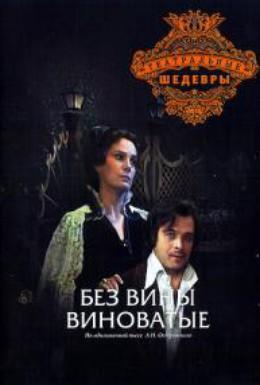 Постер фильма Без вины виноватые (1985)