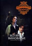 Без вины виноватые (1985)