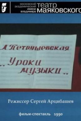 Постер фильма Уроки музыки (1990)