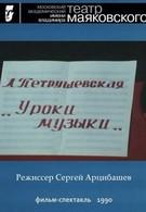 Уроки музыки (1990)