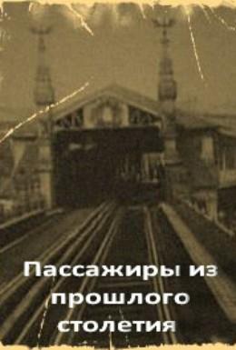Постер фильма Пассажиры из прошлого столетия (2001)