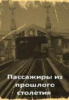 Пассажиры из прошлого столетия (2001)
