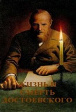 Постер фильма Жизнь и смерть Достоевского (2004)