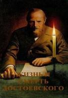 Жизнь и смерть Достоевского (2004)