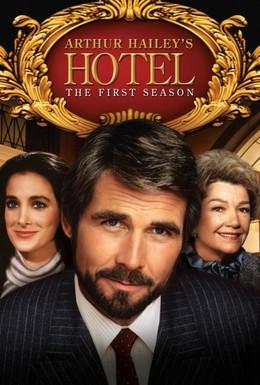 Постер фильма Отель (1983)