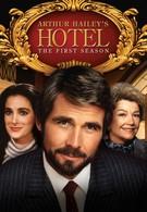 Отель (1983)