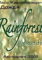 Леса животворящего дождя (2009)