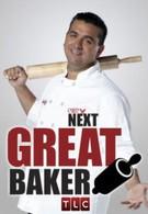 Великий пекарь (2010)
