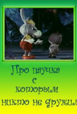 Постер фильма Про паучка, с которым никто не дружил (1975)