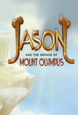 Постер фильма Ясон и герои Олимпа (2001)